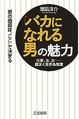 「バカになれる男」の魅力:仕事、金、女――図太く生きる知恵 三笠書房 電子書籍 Kindle版