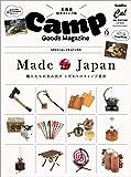 キャンプ・グッズ・マガジン Vol.13 (ATMムック)