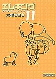 エレキング(11) (モーニングコミックス)
