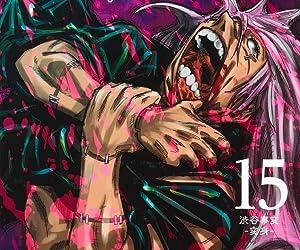 呪術廻戦 15 (ジャンプコミックス)