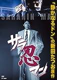 サラ忍マン [DVD]