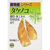 タケノコ―栽培・加工から竹材活用まで (新特産シリーズ)