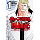 クローズ外伝 鳳仙花 the beginning of HOUSEN 1 (少年チャンピオン・コミックス エクストラ)