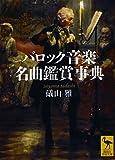 バロック音楽名曲鑑賞事典 (講談社学術文庫)