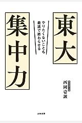 東大集中力~やりたくないことも最速で終わらせる Kindle版