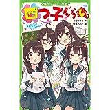 四つ子ぐらし(3) 学校生活はウワサだらけ! (角川つばさ文庫)
