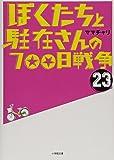 ぼくたちと駐在さんの700日戦争 (23) (小学館文庫)