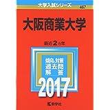大阪商業大学 (2017年版大学入試シリーズ)