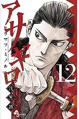 アサギロ~浅葱狼~(12) (ゲッサン少年サンデーコミックス) Kindle版
