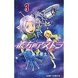 彼方のアストラ 3 (ジャンプコミックス)
