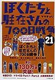 ぼくたちと駐在さんの700日戦争 (21) (小学館文庫)