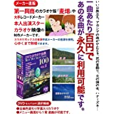 DVDカラオケ全集 「Best Hit Selection 100」 VOL.5