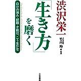 渋沢栄一「生き方」を磨く (単行本)