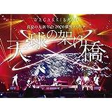 真夏の大新年会 2020 横浜アリーナ ~天球の架け橋~(初回限定盤)(Blu-Ray+2CD)[Blu-Ray]