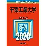 千葉工業大学 (2020年版大学入試シリーズ)
