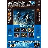あしたのジョー2COMPLETE DVD BOOK VOL.4 (<DVD>)
