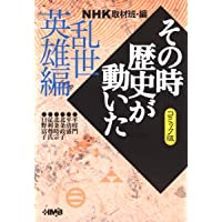 NHK「その時歴史が動いた」コミック版 乱世英雄編 (ホーム社漫画文庫)