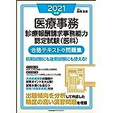 2021年版 医療事務[診療報酬請求事務能力認定試験(医科)]合格テキスト&問題集