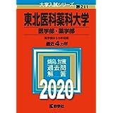 東北医科薬科大学(医学部・薬学部) (2020年版大学入試シリーズ)
