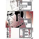 ゴルゴ13(160) (コミックス単行本)