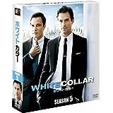 ホワイトカラー シーズン5(SEASONSコンパクト・ボックス) [DVD]
