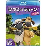 ひつじのショーン シリーズ5 [Blu-ray]