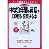 カラー版 CD付 中学3年間の英語を10時間で復習する本