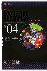 超人ロック 完全版 (4)ロンウォールの嵐 Kindle版