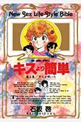 キスより簡単(4) (ビッグコミックス) Kindle版