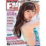 ENTAME (エンタメ) 2014年 06月号 [雑誌]