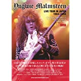 イングヴェイ・マルムスティーン ライヴ・ツアー・イン・ジャパン 1984-1994 (YOUNG GUITAR presents)