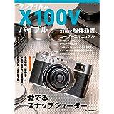 フジフイルム X100V バイブル (日本カメラMOOK)