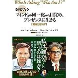 DVDブック マインドとの同一化から目覚め、プレゼンスに生きる ―「覚醒」超入門(覚醒ブックス) (<DVD>)