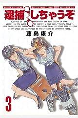 逮捕しちゃうぞ<新装版>(3) (アフタヌーンコミックス) Kindle版