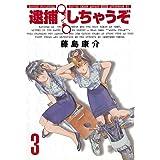 逮捕しちゃうぞ<新装版>(3) (アフタヌーンコミックス)