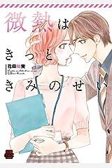 微熱はきっときみのせい【電子単行本】 (MIU 恋愛MAX COMICS) Kindle版