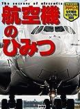 航空機のひみつ (小学館キッズペディア・アドバンス)