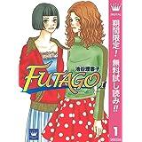 FUTAGO―ふたご―【期間限定無料】 1 (クイーンズコミックスDIGITAL)