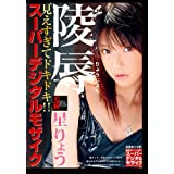 陵辱 星りょう [DVD]