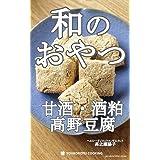 和のおやつ‐甘酒・酒粕・高野豆腐