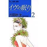 イヴの眠り(2) (フラワーコミックス)