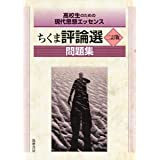 ちくま評論選 二訂版 問題集 (教科書関連)