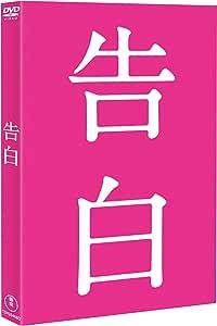 告白 【DVD完全版】 [DVD]