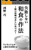 失敗しない和食の作法 ~懐石料理の正しい食べ方~: ワンランク上の人脈を引き寄せる!