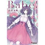 BabelII ‐剣の王と崩れゆく言葉‐ (電撃文庫)