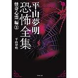 平山夢明恐怖全集 怪奇心霊編3 (竹書房文庫)