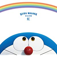 虹(初回生産限定盤) (DVD付) (特典なし)