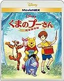 くまのプーさん/完全保存版 MovieNEX [ブルーレイ+DVD+デジタルコピー(クラウド対応)+MovieNEXワー…