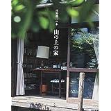 山の上の家―庄野潤三の本