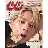 CanCam(キャンキャン)2021年 10月号【特別版】: CanCam 増刊[雑誌]